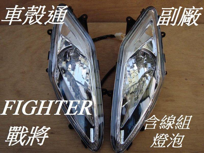 [車殼通]適用:舊FIGHTER戰將125/150大燈L/R透明,(含LED小燈線組燈泡)一組$2600,副廠件,