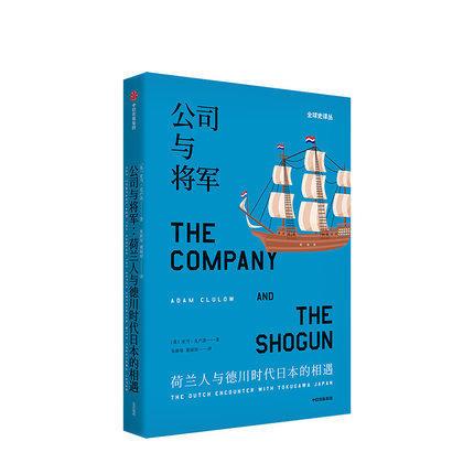 公司與將軍:荷蘭人與德川時代日本的相遇 作者: (英)亞當•克盧洛 出版社:中信出版社  9787521701302