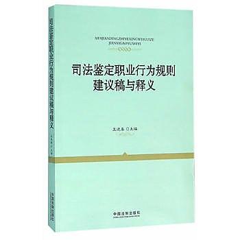 [尋書網] 9787509371459 司法鑒定職業行為規則建議稿與釋義(簡體書sim1a)