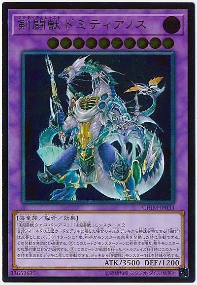 遊戲王 CHIM-JP033 劍鬥獸多米提安努斯 UTR 浮雕/凸版 日本正版(2000112108333)