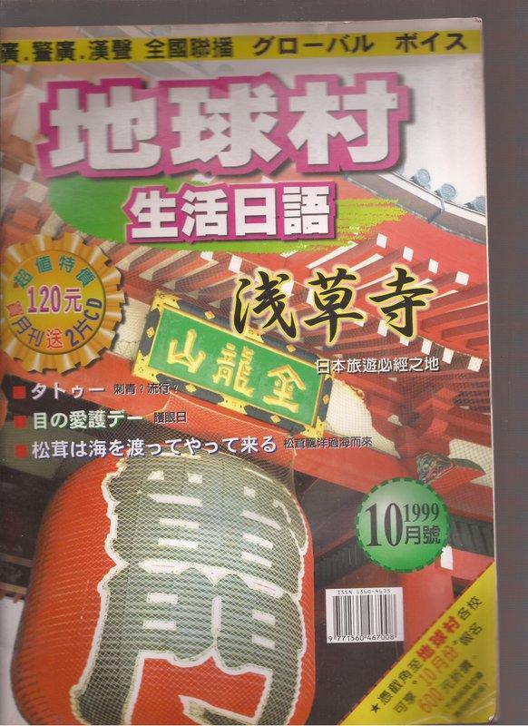《崇文書局專業二手書與舊書》-賣『地球村生活日語 .初級 .中級(沒有CD)1999年10月』