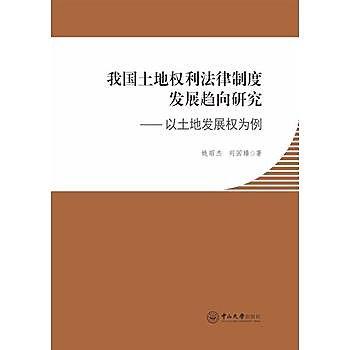 [尋書網] 9787306055439 我國土地權利法律制度發展趨向研究:以土地發展(簡體書sim1a)