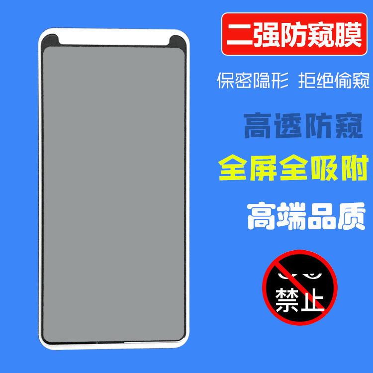 HTC U12+防窺鋼化膜D19S/D19+/U11 Plus全屏防偷窺二強防窺膜Eyes