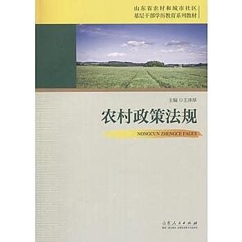 [尋書網] 9787209095044 農村政策法規 /王澤厚(簡體書sim1a)