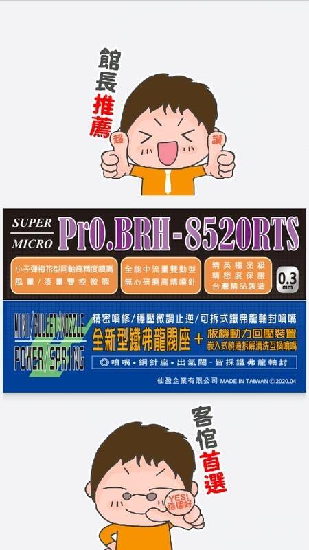 仙盈 極頂級  雙控雙微調 旋渦式 BRH-8520RTS 0.3mm 小子彈噴筆 全能化筆身 台灣精品製造 CC型噴咀