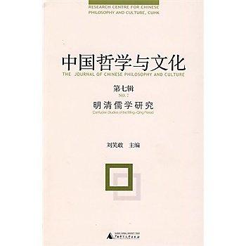 [尋書網] 9787563397990 中國哲學與文化(第七輯) /劉笑敢 主編(簡體書sim1a)