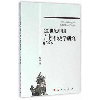 [尋書網] 9787010154428 20世紀中國法律史學研究(簡體書sim1a)
