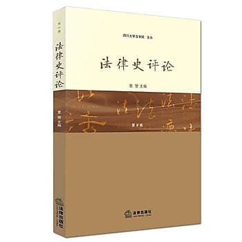 [尋書網] 9787511889690 法律史評論(總第8卷) /裏贊主編(簡體書sim1a)