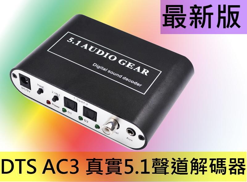 送光纖線~! 最新版DTS AC3 真實5.1聲道解碼器 支援PS4藍光PS3電腦DVD光纖SPDIF同軸XBOXONE
