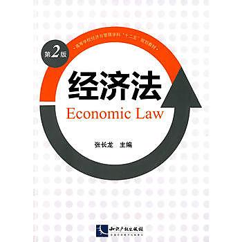[尋書網] 9787513028844 經濟法(第二版) /張長龍 主編(簡體書sim1a)