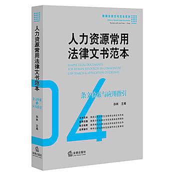 [尋書網] 9787511886811 人力資源常用法律文書範本:條文檢索與應用指引(簡體書sim1a)