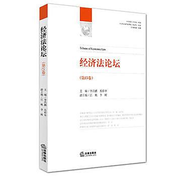 [尋書網] 9787511889560 經濟法論壇(第15卷)(簡體書sim1a)