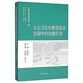 [尋書網] 9787510912344 中國審判理論研究叢書 公正司法在推進依法治國(簡體書sim1a)