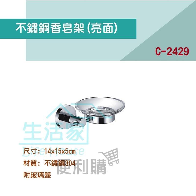 【生活家便利購】《附發票》C-2429 不鏽鋼香皂架(亮面) 附玻璃盤 香皂盤 不鏽鋼304 衛浴配件