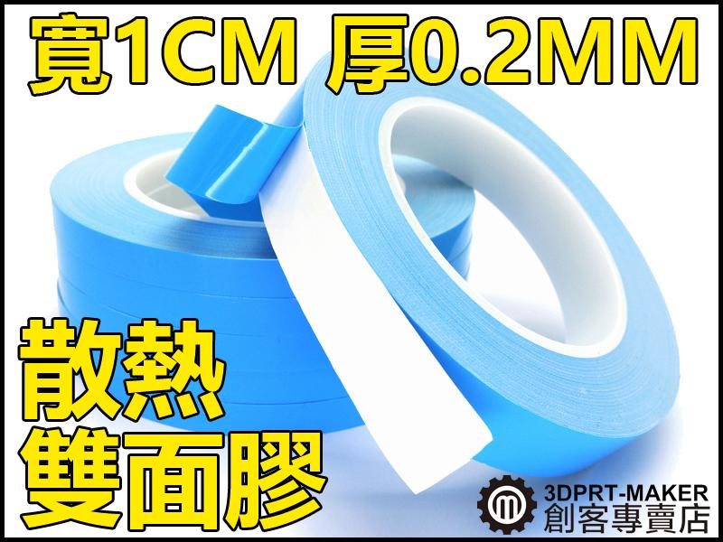 【3DPRT 專賣店】★929-10★導熱 雙面膠帶 寬1cm厚0.2mm 1M計價 貼片IC LED 導熱絕緣膠貼