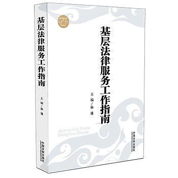 [尋書網] 9787509366349 基層法律服務工作指南 /孫強(簡體書sim1a)