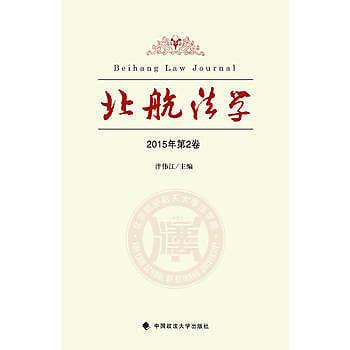 [尋書網] 9787562065111 北航法學2015年(第二卷) /泮偉江主編(簡體書sim1a)