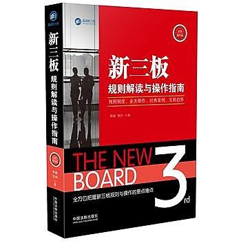[尋書網] 9787509370766 新三板規則解讀與操作指南 /韓驍,常莎(簡體書sim1a)