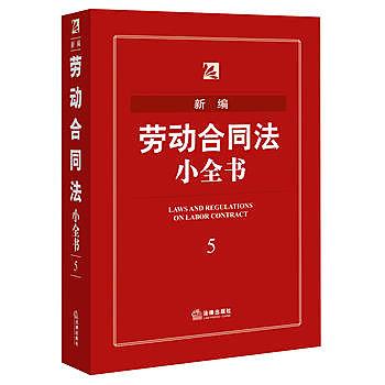 [尋書網] 9787511889072 新編勞動合同法小全書(簡體書sim1a)