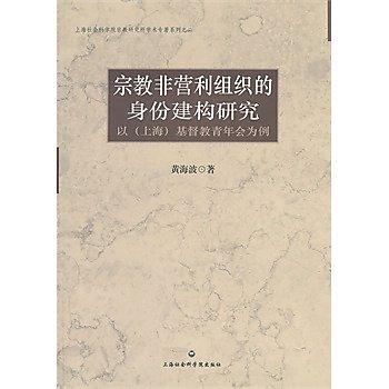 [尋書網] 9787552003086 宗教非營利組織的身份建構研究 以(上海)基督(簡體書sim1a)