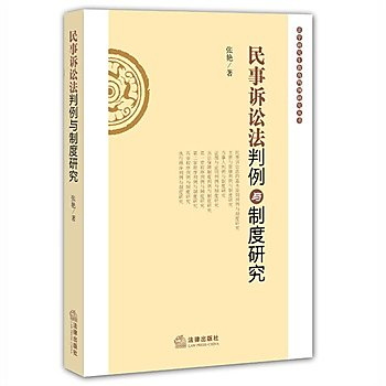 [尋書網] 9787511883476 民事訴訟法判例與制度研究 /張艷 著(簡體書sim1a)