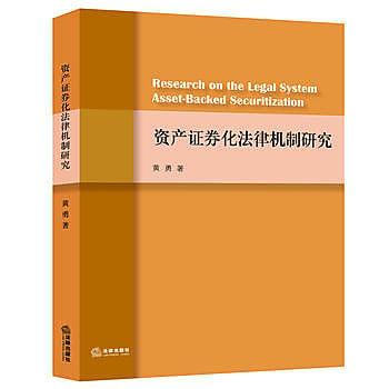 [尋書網] 9787511887429 資產證券化法律機製研究 /黃勇著(簡體書sim1a)