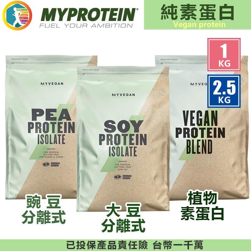 多口味 1KG / 2.5KG  MYPROTEIN 純素 分離式/濃縮 蛋白粉 大豆 / 豌豆 素蛋白 植物蛋白