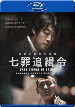 BD25G藍光影片:七罪追緝令:Dark Figure of Crime:BD-15668