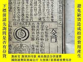 古文物罕見萬寶全書卷一天文和卷二地理合訂露天244407 罕見萬寶全書卷一天文和卷二地理合訂