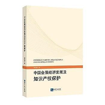 [尋書網] 9787513035835 中國會展經濟發展及知識產權保護 /胡泓媛 著(簡體書sim1a)