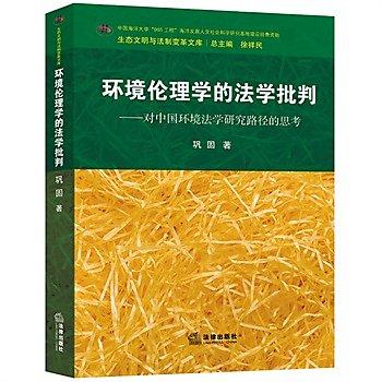 [尋書網] 9787511877222 環境倫理學的法學批判:對中國環境法學研究路徑(簡體書sim1a)