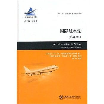 [尋書網] 9787313117601 國際航空法(簡體書sim1a)