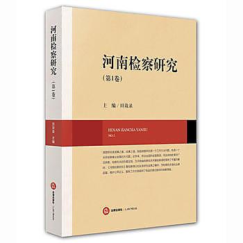 [尋書網] 9787511882912 河南檢察研究(第1卷)(簡體書sim1a)
