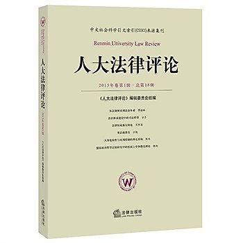 [尋書網] 9787511878335 人大法律評論(2015年卷第1輯 總第18輯(簡體書sim1a)