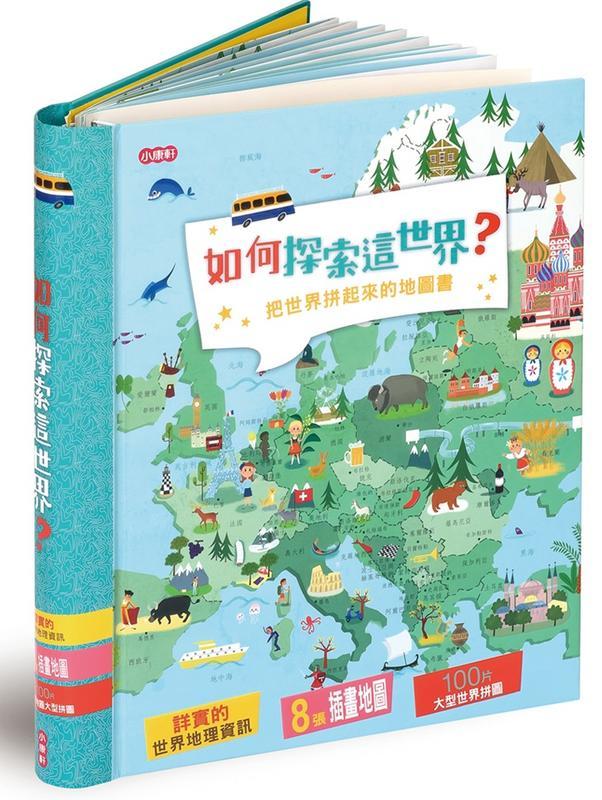 《小樹苗童書》如何探索這世界?-把世界拼起來的地圖書  小康軒  定價780元