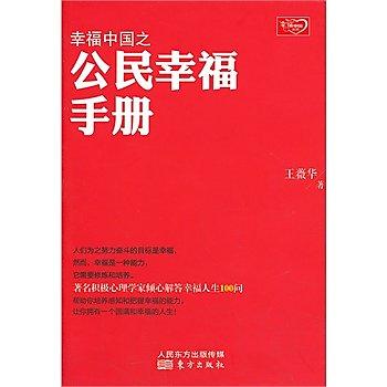 [尋書網] 9787506065795 幸福中國之公民幸福手冊 /王薇華 著(簡體書sim1a)