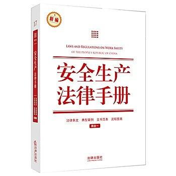 [尋書網] 9787511868473 安全生產法律手冊 結合常見安全生產法律問題,(簡體書sim1a)