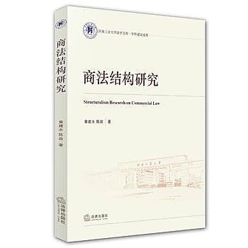 [尋書網] 9787511890955 商法結構研究(簡體書sim1a)