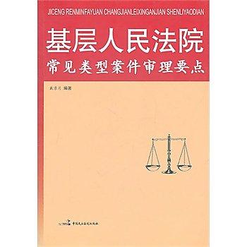 [尋書網] 9787802198180 基層人民法院常見類型案件審讀要點 /戴景月 編著(簡體書sim1a)