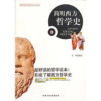 [尋書網] 9787563936168 簡明西方哲學史 /袁鳴(簡體書sim1a)