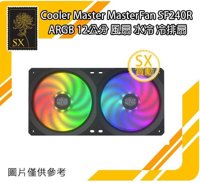 ~賞勳~Cooler Master MasterFan SF240R ARGB 12公分 風扇 水冷 冷排扇