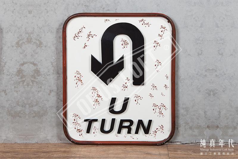 純真年代工業風家具 2001 復古工業風  復古立體鐵牌 交通標誌 迴轉