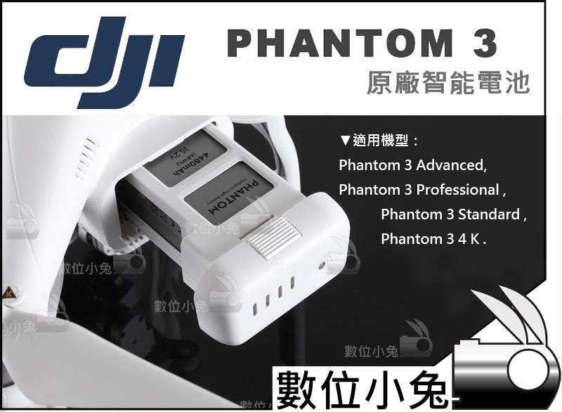 數位小兔【DJI PHANTOM 3 原廠電池】 Professional Advanced P3A P3P P3S