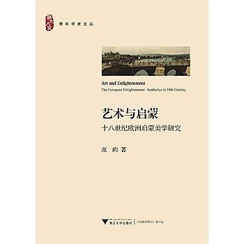 [尋書網] 9787308122207 藝術與啟蒙:十八世紀歐洲啟蒙美學研究(浙大人(簡體書sim1a)
