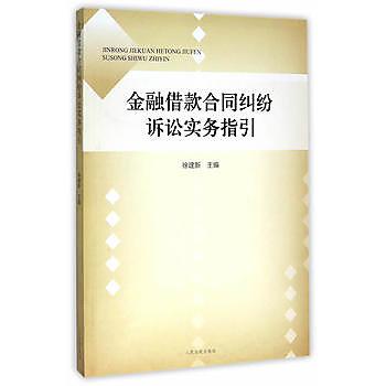 [尋書網] 9787510908330 金融借款合同糾紛訴訟實務指引(簡體書sim1a)