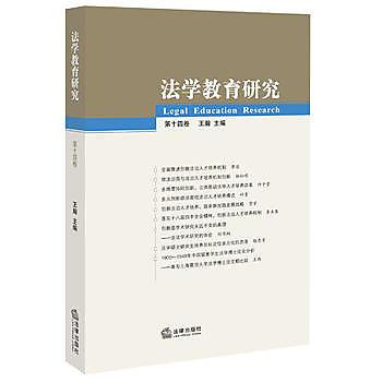 [尋書網] 9787511888754 法學教育研究(第十四卷) /王瀚主編(簡體書sim1a)