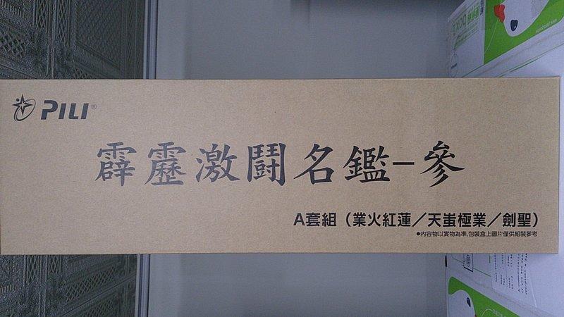 【天空藍海豚小舖】7-11霹靂激鬥名鑑 参 A組:業火紅蓮+天蚩極業+劍聖
