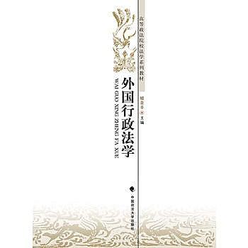 [尋書網] 9787562066637 外國行政法學(簡體書sim1a)