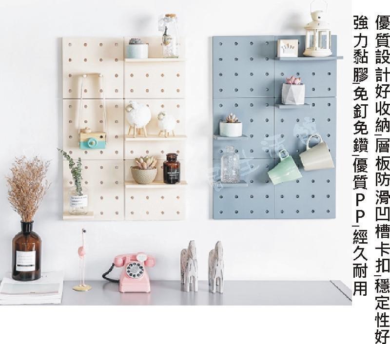 塑料洞洞板牆上置物架 客廳 廚房 臥室牆壁 壁掛收納置物架 簡約時尚風格