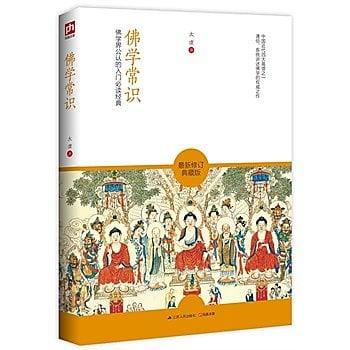 [尋書網] 9787214121332 佛學常識:佛學界公認的入門必讀經典(中國近代(簡體書sim1a)